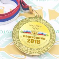 """Медали 9-11 класс """"Новинка"""" (артикул 74119598)"""