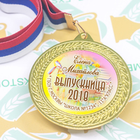 """Медали 9-11 класс """"Новинка"""" (артикул 74089595)"""