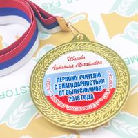 """Медали 9-11 класс """"Новинка"""" (артикул 74069593)"""