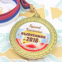 Медали 9-11 класс Новинка от 246 р.
