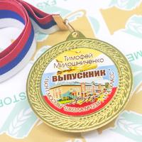 """Медали 9-11 класс """"Новинка"""" (артикул 74039590)"""