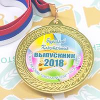 """Медали 9-11 класс """"Новинка"""" (артикул 74049591)"""