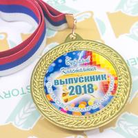 """Медали 9-11 класс """"Новинка"""" (артикул 74029589)"""