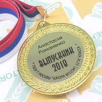 """Медали 9-11 класс """"Новинка"""" (артикул 73999586)"""