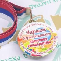 Медаль Выпускник 9-11 класса, двухсторонняя (артикул 73959582)
