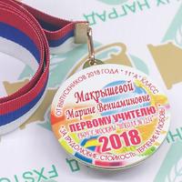 Медаль Выпускник 9-11 класса, двухсторонняя (артикул 73949580)