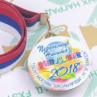 Медаль Выпускник 9-11 класса, двухсторонняя (артикул 73919574)