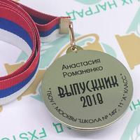 Медаль Выпускник 9-11 класса, двухсторонняя (артикул 73929576)