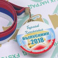 Медаль Выпускник 9-11 класса, двухсторонняя (артикул 73909572)