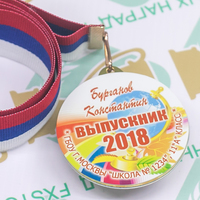 Медаль Выпускник 9-11 класса, двухсторонняя (артикул 73899570)