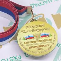 Медаль Выпускник 9-11 класса, двухсторонняя (артикул 73889568)