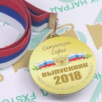 Медаль Выпускник 9-11 класса, двухсторонняя (артикул 73869564)