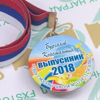 Медаль Выпускник 9-11 класса, двухсторонняя (артикул 73859562)