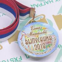 Медаль Выпускник 9-11 класса, двухсторонняя (артикул 73849560)