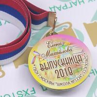 Медаль Выпускник 9-11 класса, двухсторонняя (артикул 73839558)