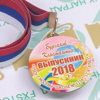 Медаль Выпускник 9-11 класса, двухсторонняя (артикул 73829556)