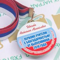 Медаль Выпускник 9-11 класса, двухсторонняя (артикул 73809552)