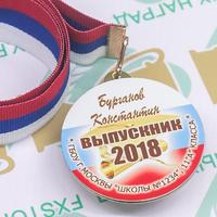 Медаль Выпускник 9-11 класса, двухсторонняя (артикул 73819554)