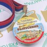 Медаль Выпускник 9-11 класса, двухсторонняя (артикул 73799550)