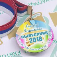 Медаль Выпускник 9-11 класса, двухсторонняя (артикул 73789548)