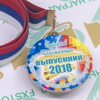 Медаль Выпускник 9-11 класса, двухсторонняя (артикул 73779546)