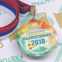 Медаль Выпускник 9-11 класса, двухсторонняя (артикул 73769544)