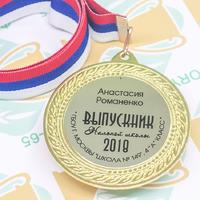 Медаль Выпускник 4 класса (артикул 73299493)