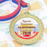 Медаль Выпускник 4 класса (артикул 73279491)
