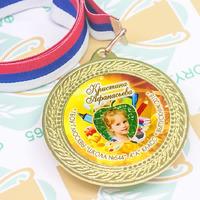 Медаль Выпускник 4 класса (артикул 73209484)
