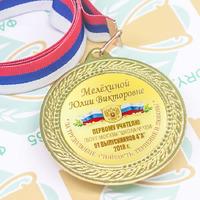 Медаль Выпускник 4 класса (артикул 73069470)