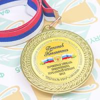 Медаль Выпускник 4 класса (артикул 73059469)