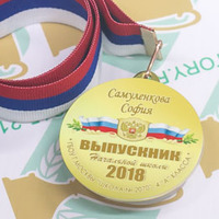 """Медали, именные, Выпускник 4 класса. """"Сендвич"""" (артикул 72459409)"""