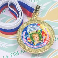 Медаль Выпускник 4 класса (артикул 72739437)