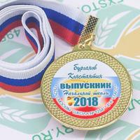 Медаль Выпускник 4 класса (артикул 72699433)