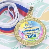 Медаль Выпускник 4 класса (артикул 72689432)