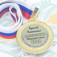 Медаль Выпускник 4 класса (артикул 72679431)