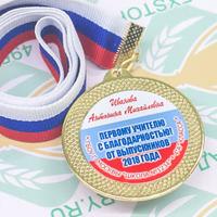 Медаль Выпускник 4 класса (артикул 72659429)
