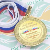 Медаль Выпускник 4 класса (артикул 72639427)