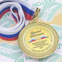 Медаль Выпускник 4 класса (артикул 72629426)