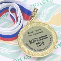 Медаль Выпускник 4 класса (артикул 72519415)