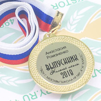 Медаль Выпускник 4 класса (артикул 72509414)