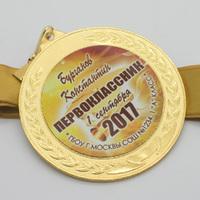 """Медаль новинка """"1 сентября"""", мод.02"""