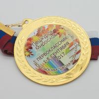 """Медаль новинка """"1 сентября"""", мод.08"""