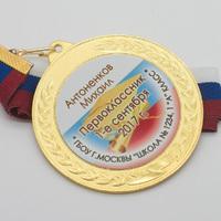 """Медаль новинка """"1 сентября"""", мод.10"""