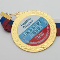 """Медаль новинка """"1 сентября"""", мод.11"""