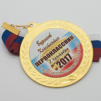 """Медаль новинка """"1 сентября"""", мод.12"""
