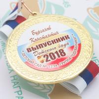 """Медаль """"Выпускник детского сада"""" (артикул 66788616)"""