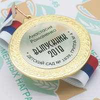 """Медаль """"Выпускник детского сада"""" (артикул 66918629)"""