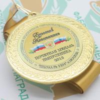 """Медаль """"Выпускник детского сада"""" (артикул 66648602)"""