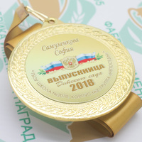 """Медаль """"Выпускник детского сада"""" (артикул 66828620)"""